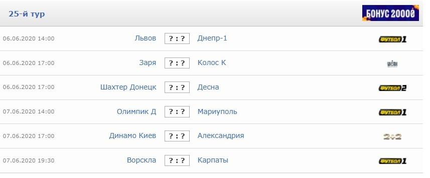 Все матчи 25 тура УПЛ