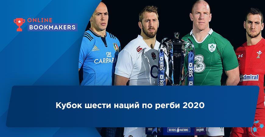 Кубок шести наций по регби 2020 года
