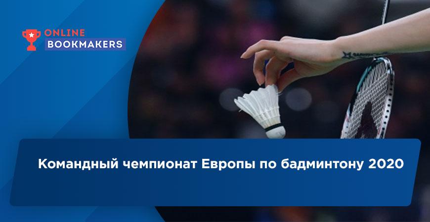 Командный чемпионат Европы по бадминтону 2020