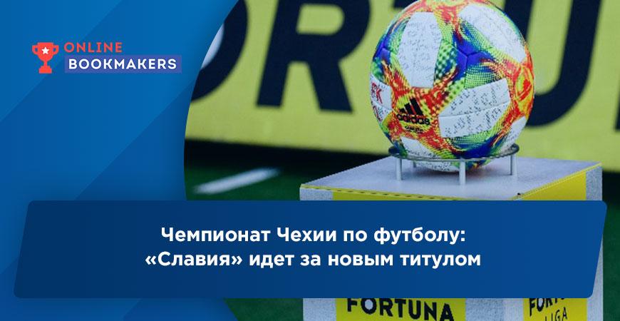 26 мая будет возобновлен чемпионат Чехии