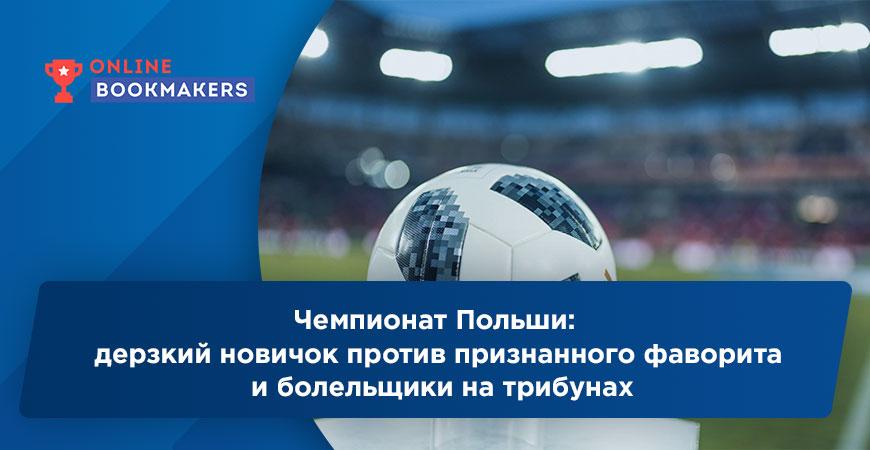Чемпионат Польши продолжился матчами 27 тура