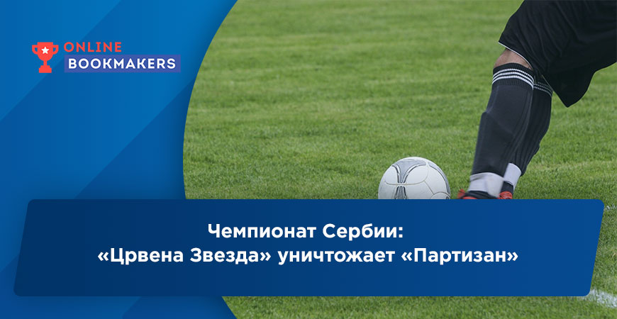 Чемпионат Сербии возобновлен в мае 2020 года