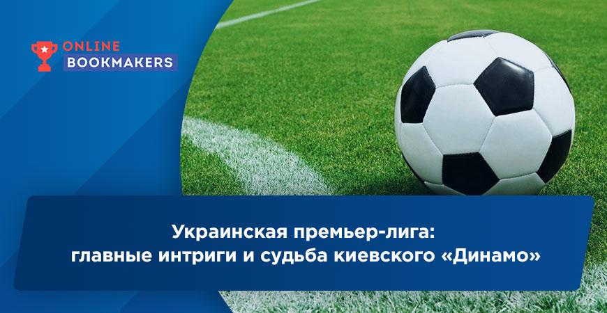 Украинский футбол возобновил сезон