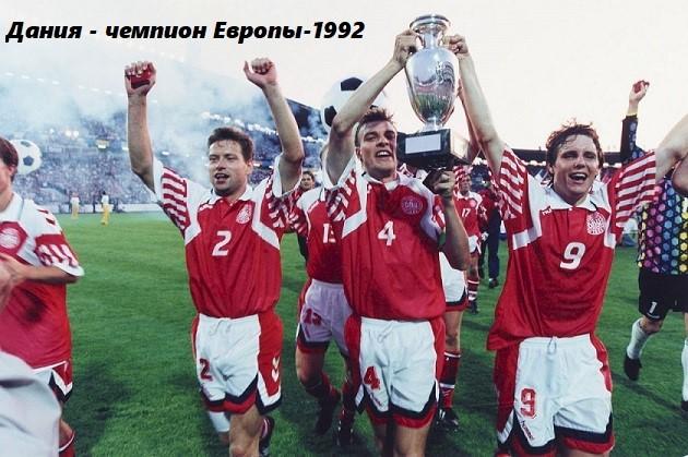 Дания на Евро 1992