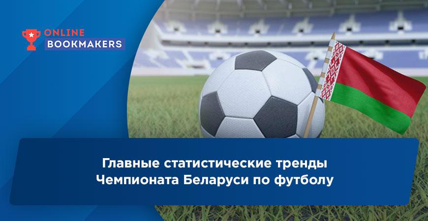 Главные статистические тренды Чемпионата Беларуси по футболу