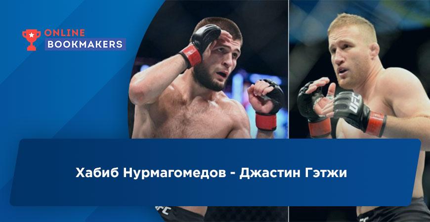 Хабиб Нурмагомедов - Джастин Гэтжи