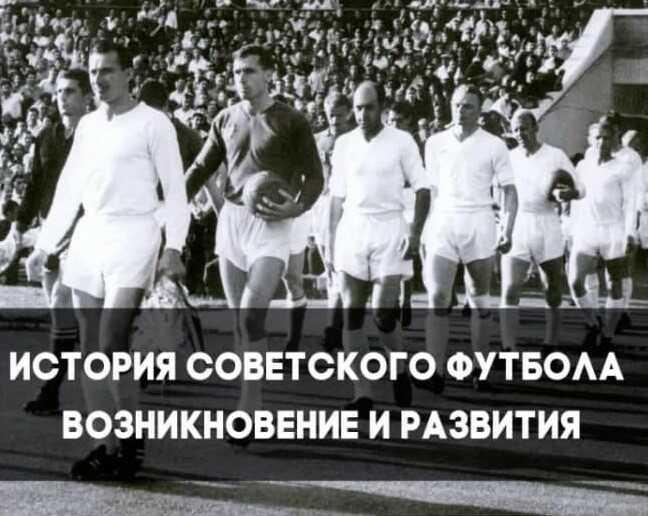 История советского футбола