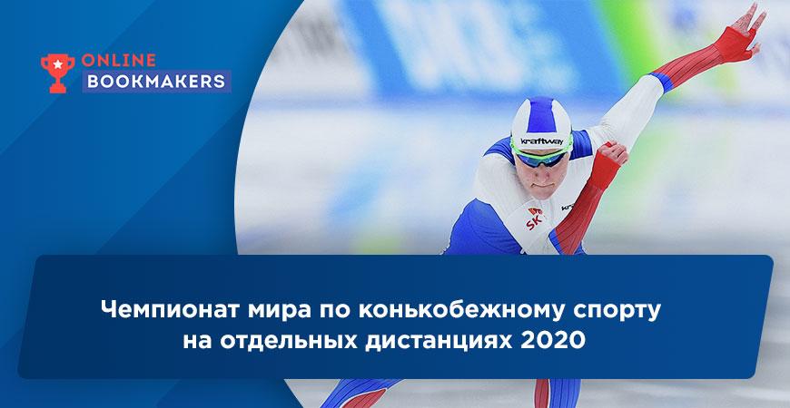 Чемпионат мира по конькобежному спорту на отдельных дистанциях 2020