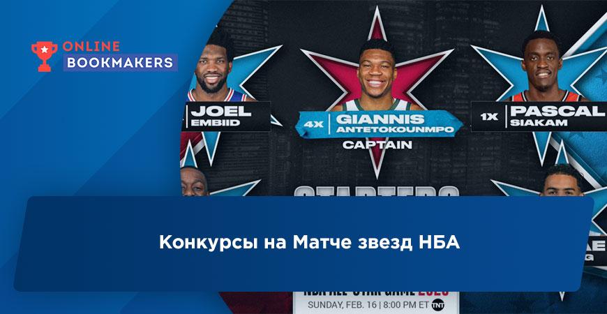 Конкурсы на Матче звезд НБА