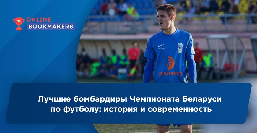 Лучшие бомбардиры Чемпионата Беларуси по футболу