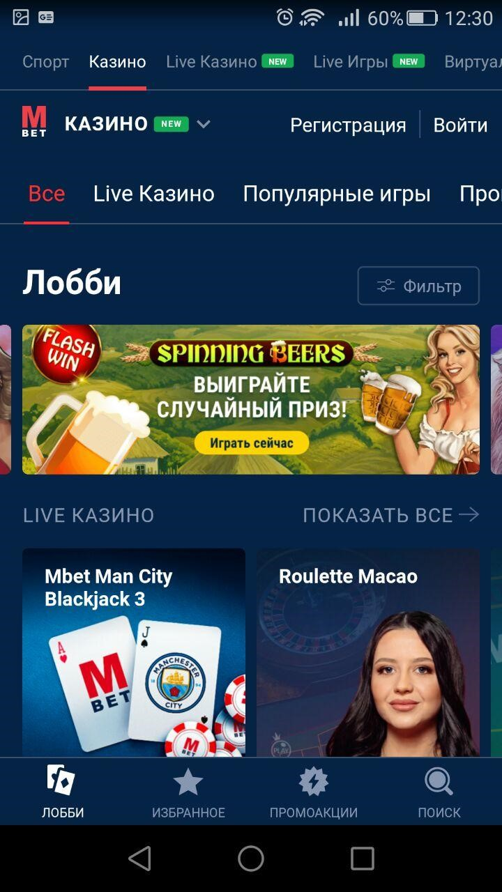 Онлайн казино в бк марафон покер онлайн учиться