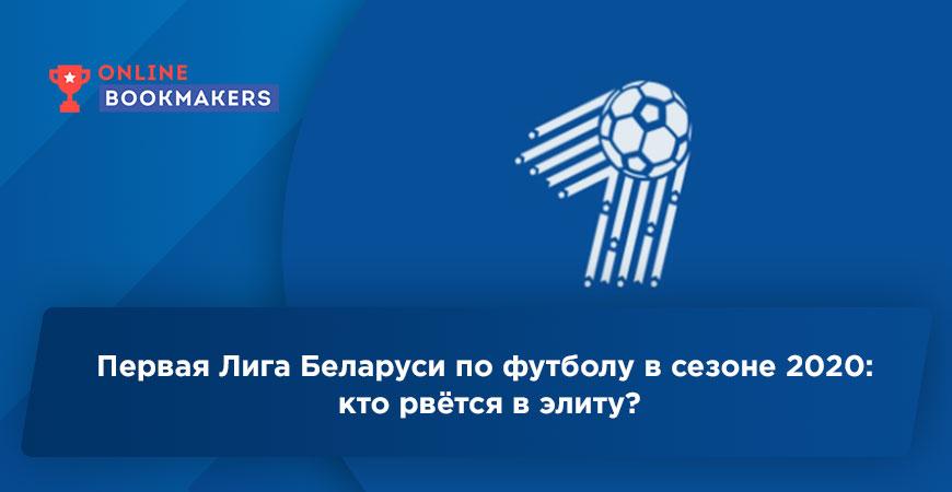 Первая Лига Беларуси по футболу в сезоне 2020