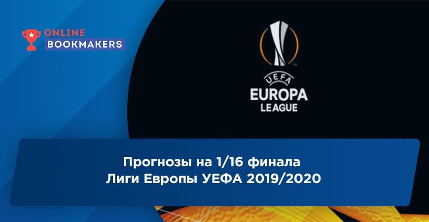 европы чемпионы букмекерские конторы