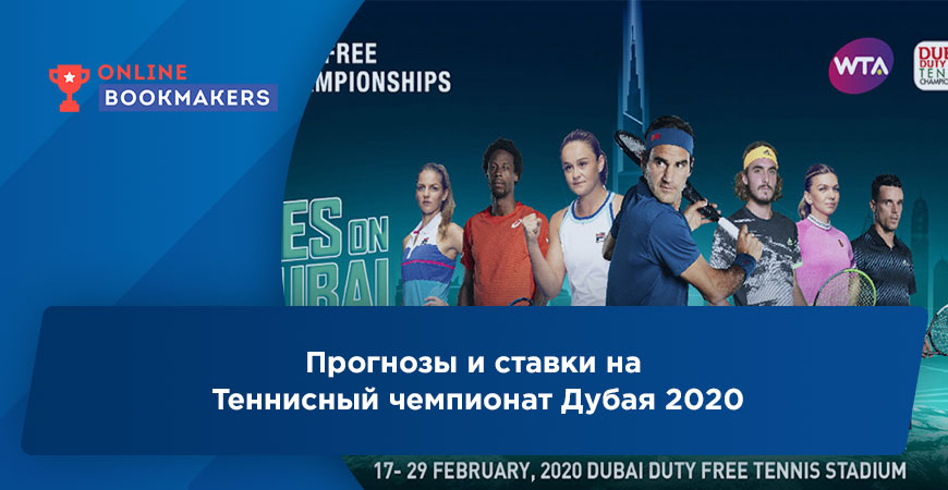 Прогнозы и ставки на Теннисный чемпионат Дубая 2020