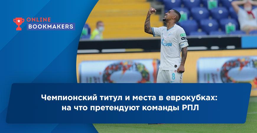 «Зенит» одержал уверенную победу над ЦСКА