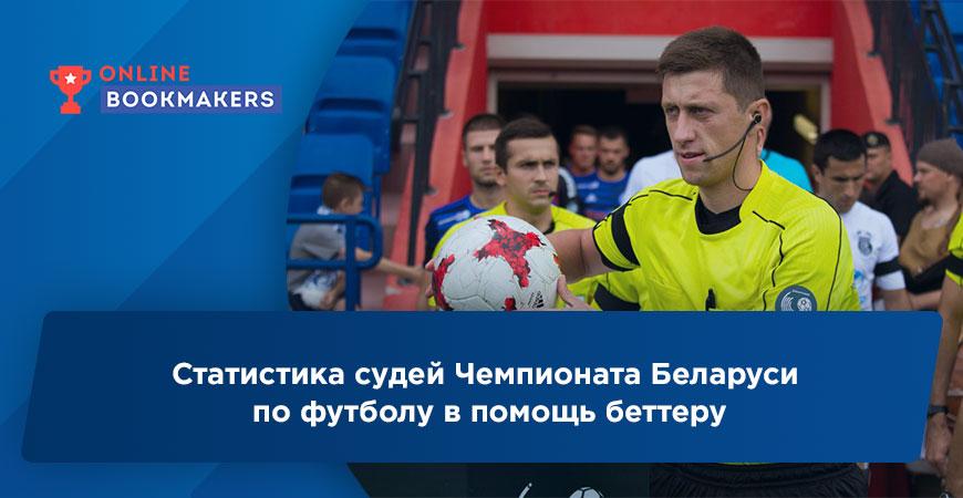 Статистика судей Чемпионата Беларуси по футболу