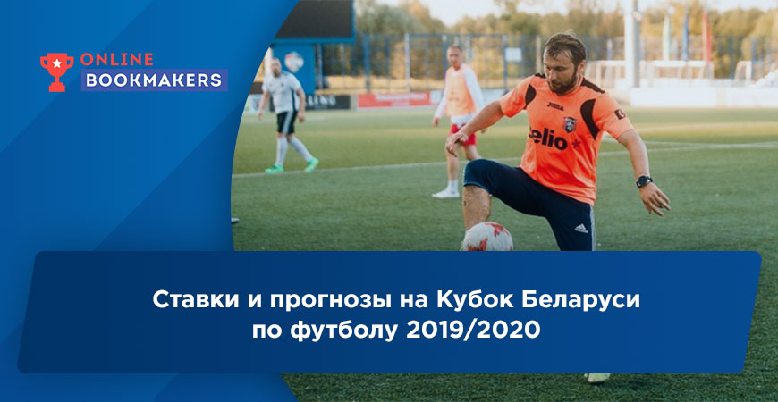 Ставки и прогнозы на Кубок Беларуси по футболу 2019/2020