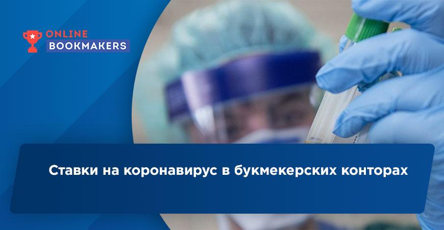 Ставки на коронавирус в букмекерских конторах