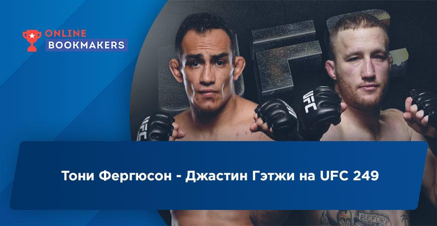 Тони Фергюсон - Джастин Гэтжи на UFC 249