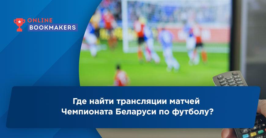 трансляции матчей Чемпионата Беларуси по футболу