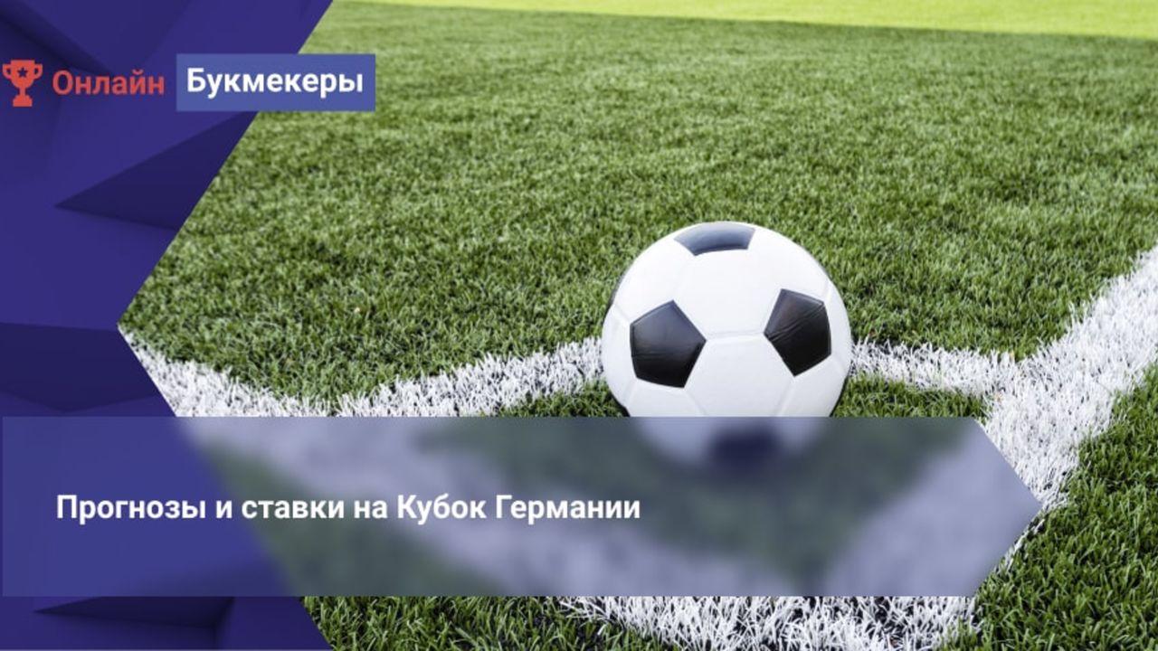 сайты для ставок на футбол hd