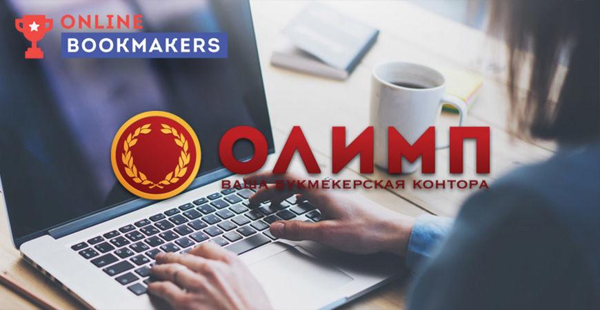 Регистрация и идентификация в olimp.bet