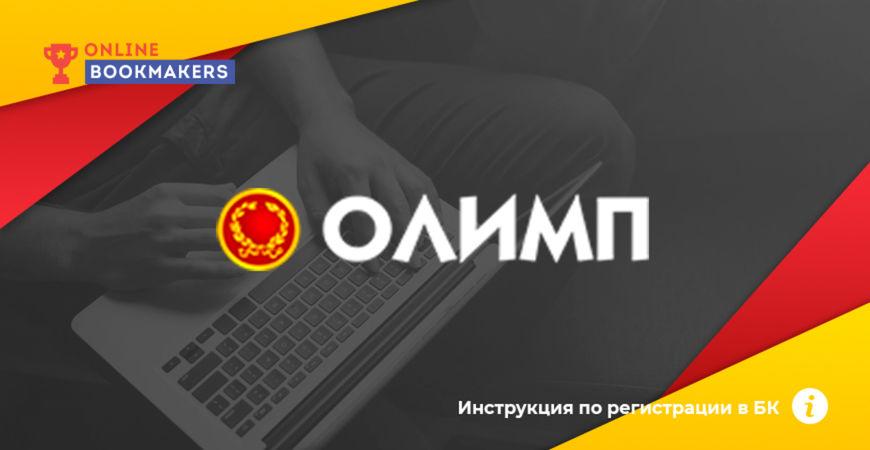 Инструкция по регистрации в Olimp