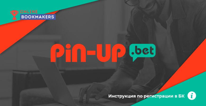 Инструкция по регистрации в Pin-up bet