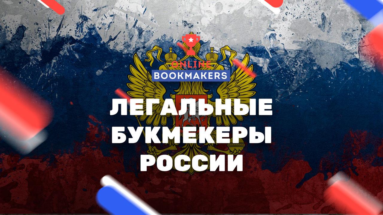 Легальные БК: официальные букмекерские конторы России с лицензией