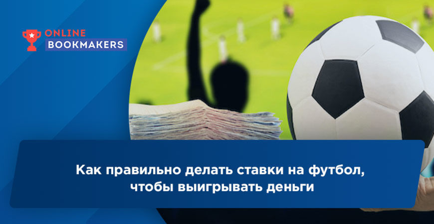 Матчей как правильно поставить ставку на футбол бесплатные сейчас