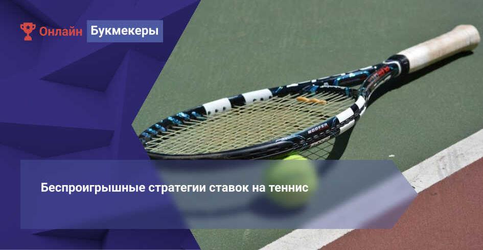 Алгоритм ставок на теннис как поставить экспресс на фонбет на телефоне