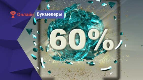 Система ставок +60 процентов