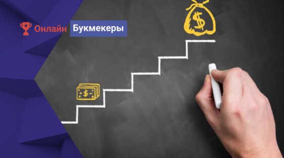 Стратегия «Лесенка»