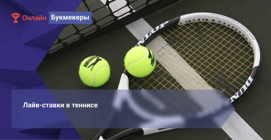 Лайв-ставки в теннисе