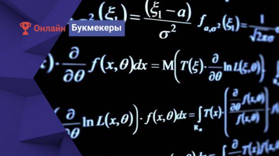 Математические стратегии ставок