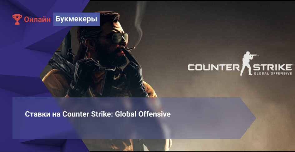 Ставки на Counter Strike: Global Offensive