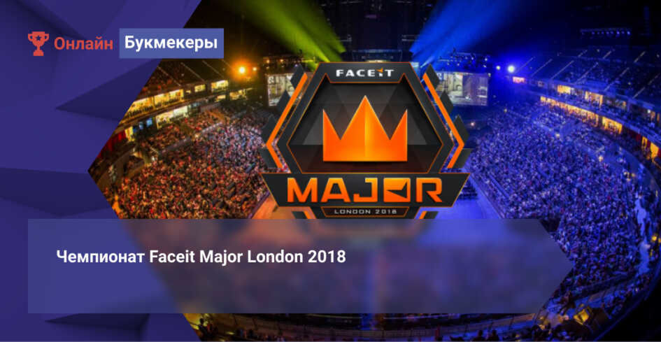 Чемпионат Faceit Major London 2018