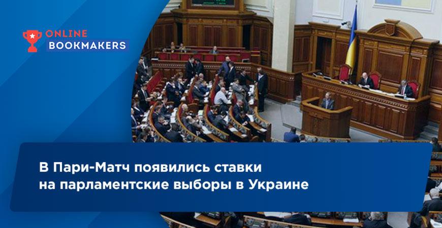 В Пари-Матч появились ставки на парламентские выборы в Украине