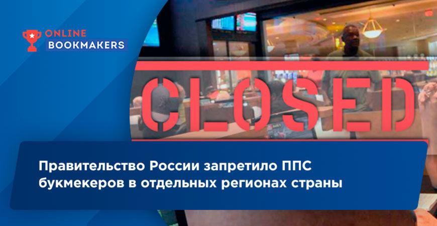 Правительство России запретило ППС букмекеров в отдельных регионах страны