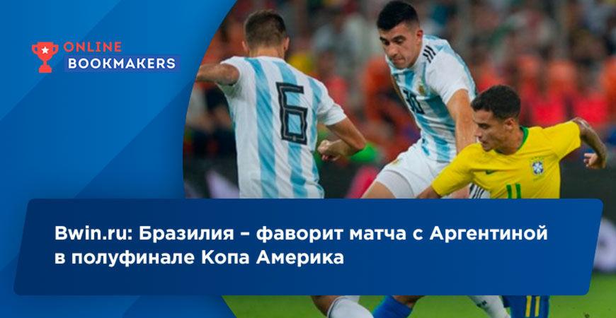 Bwin.ru: Бразилия – фаворит матча с Аргентиной в полуфинале Копа Америка
