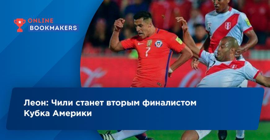 Леон: Чили станет вторым финалистом Кубка Америки