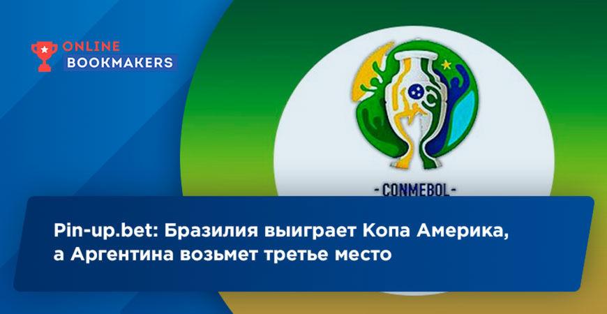 Pin-up.bet: Бразилия выиграет Копа Америка, а Аргентина возьмет третье место