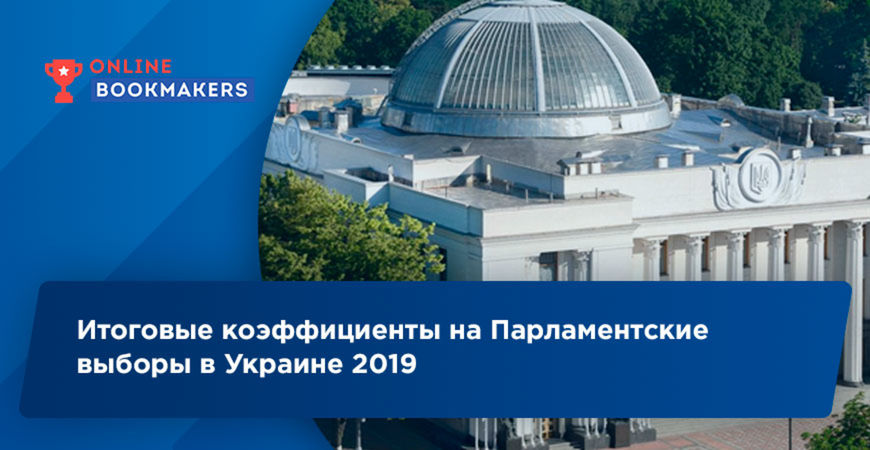 Итоговые коэффициенты на Парламентские выборы в Украине 2019