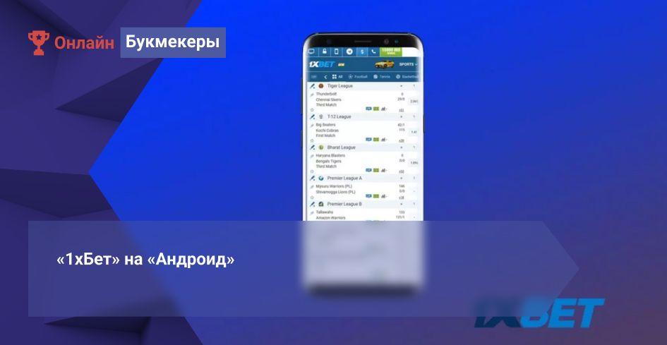 Скачать приложение на андроид 1 xbet на бесплатно с официального сайта русском мобильные версии париматч