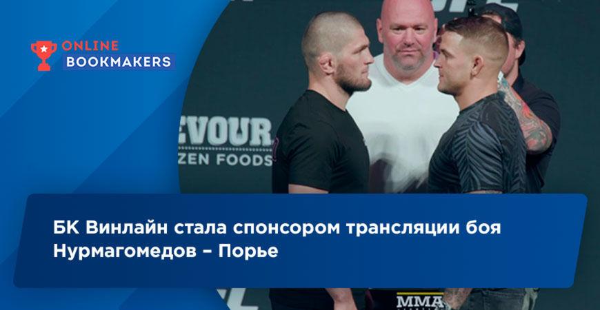 БК Винлайн стала спонсором трансляции боя Нурмагомедов – Порье