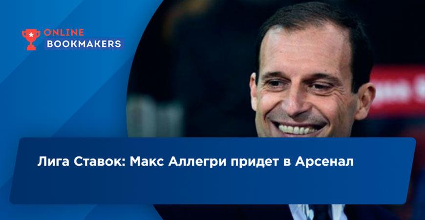 Лига Ставок: Макс Аллегри придет в Арсенал