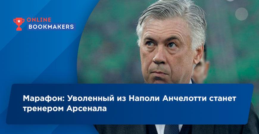 Марафон: Уволенный из Наполи Анчелотти станет тренером Арсенала