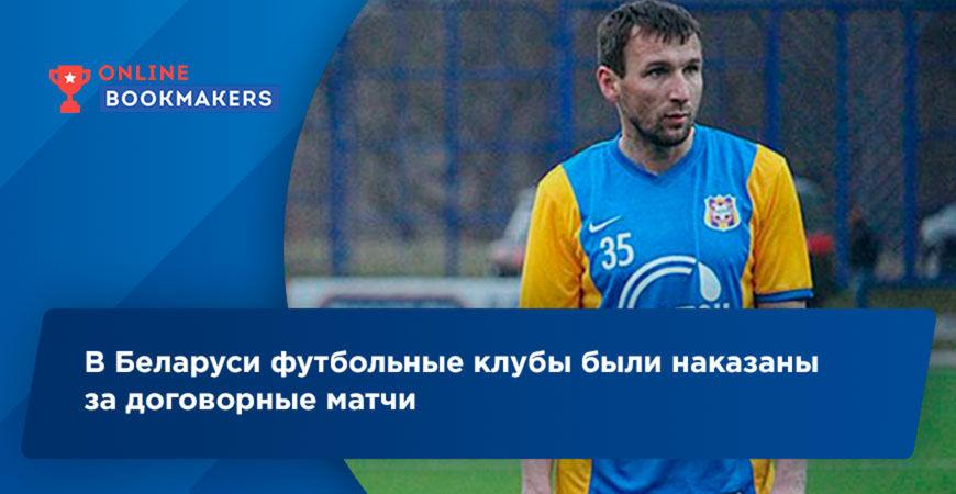 В Беларуси футбольные клубы были наказаны за договорные матчи