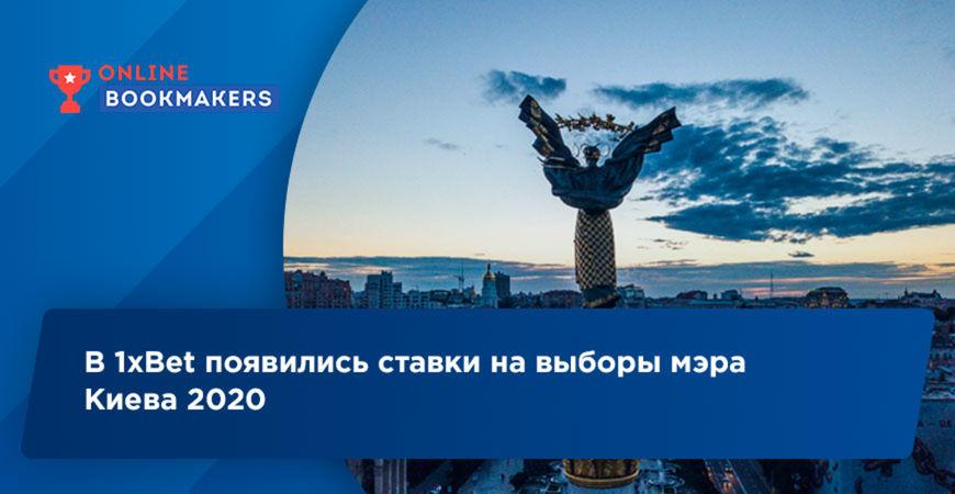 В 1xBet появились ставки на выборы мэра Киева 2020