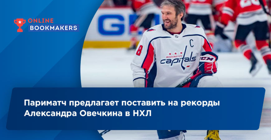 Париматч предлагает поставить на рекорды Александра Овечкина в НХЛ